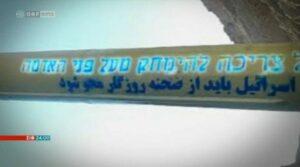missile israel