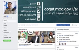Israels digitaler Kampf gegen die Hamas