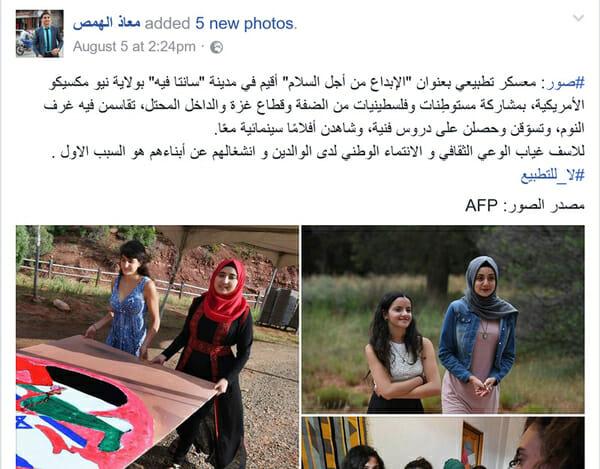 """Die palästinensische Version von """"Kreativität für den Frieden"""""""