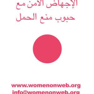 Schwangerschaftsabbrüche in arabischer Welt: verboten und riskant