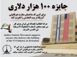 Iranische Organisation bietet 100.000 Dollar für Anschlag auf US-Botschaft