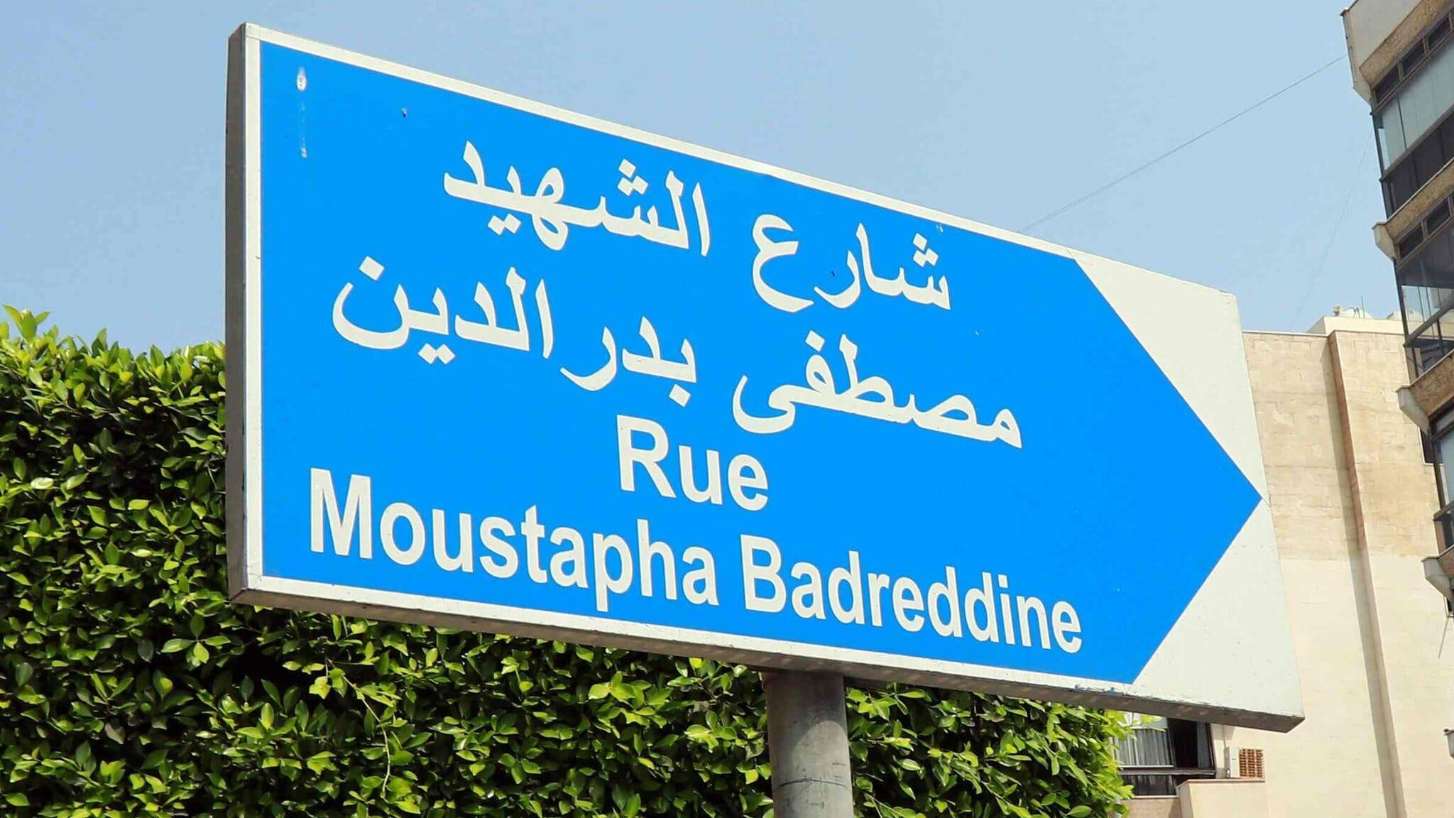 Libanon: Straße nach Terroristenführer benannt