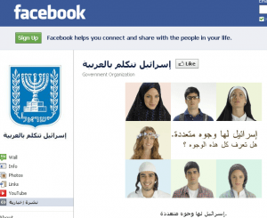 Erfolgsgeschichte: Israels digitale Diplomatie in arabischen Ländern
