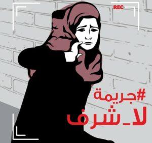 """""""Ehrenmorde sind in der syrischen Gesellschaft besonders tief verwurzelt"""""""