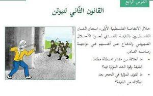 UNRWA erzieht zu Hass und Gewalt – und belügt westliche Geldgeber