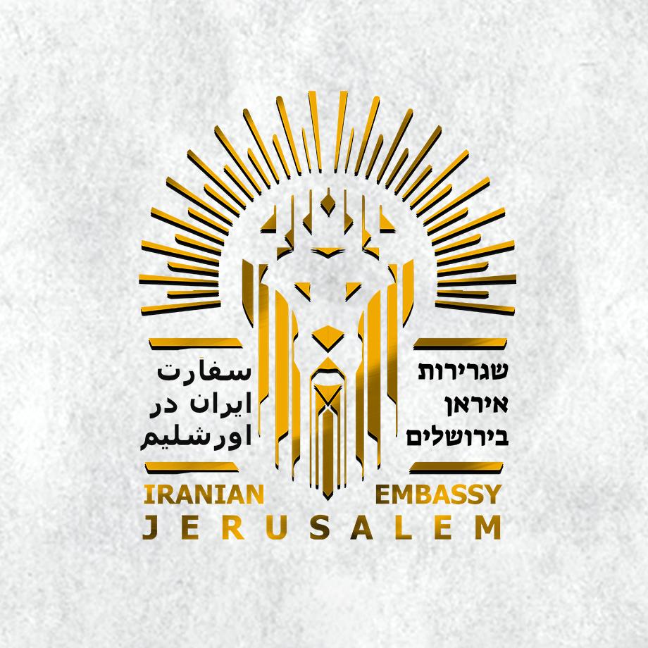 Der iranische Botschafter lädt zu einem Tanzabend in Jerusalem