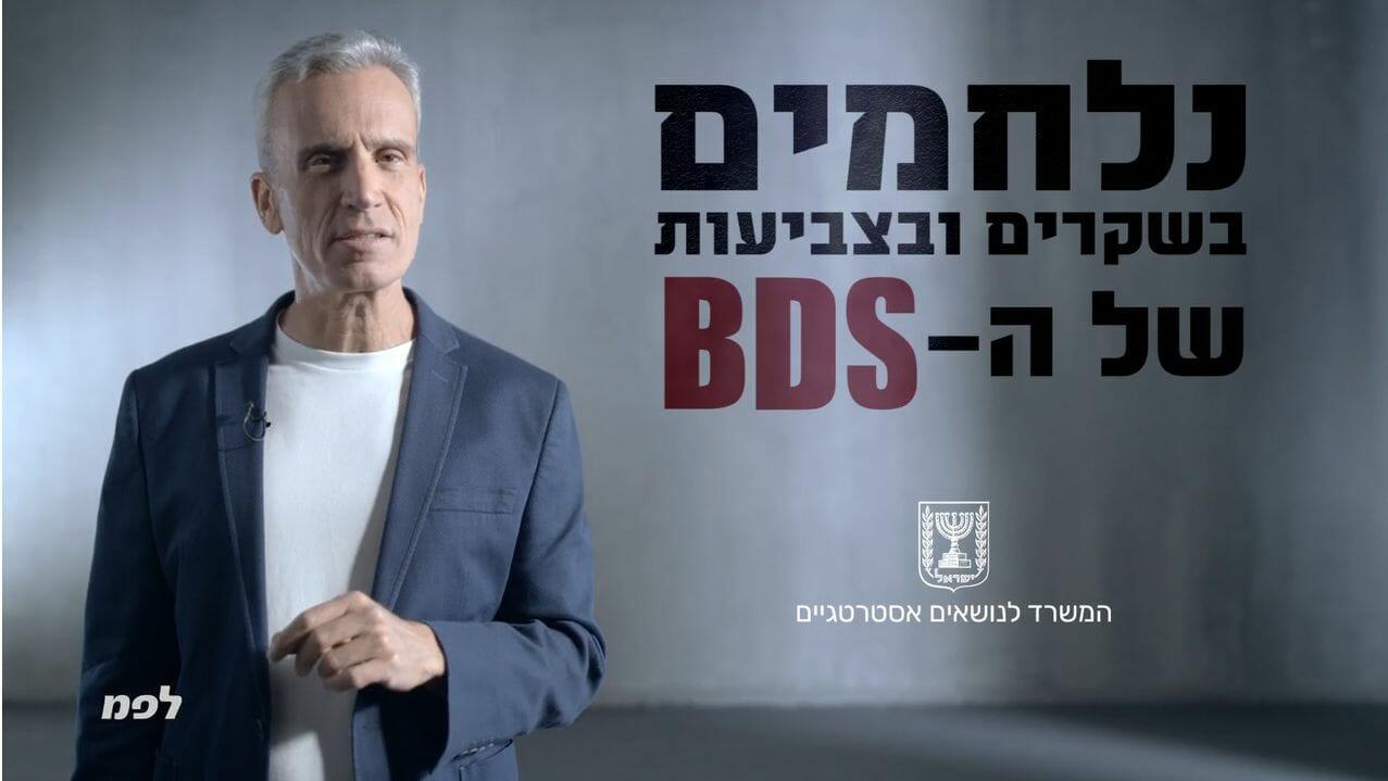 Israel setzt auf umfassende Marketingkampagne im Kampf gegen BDS