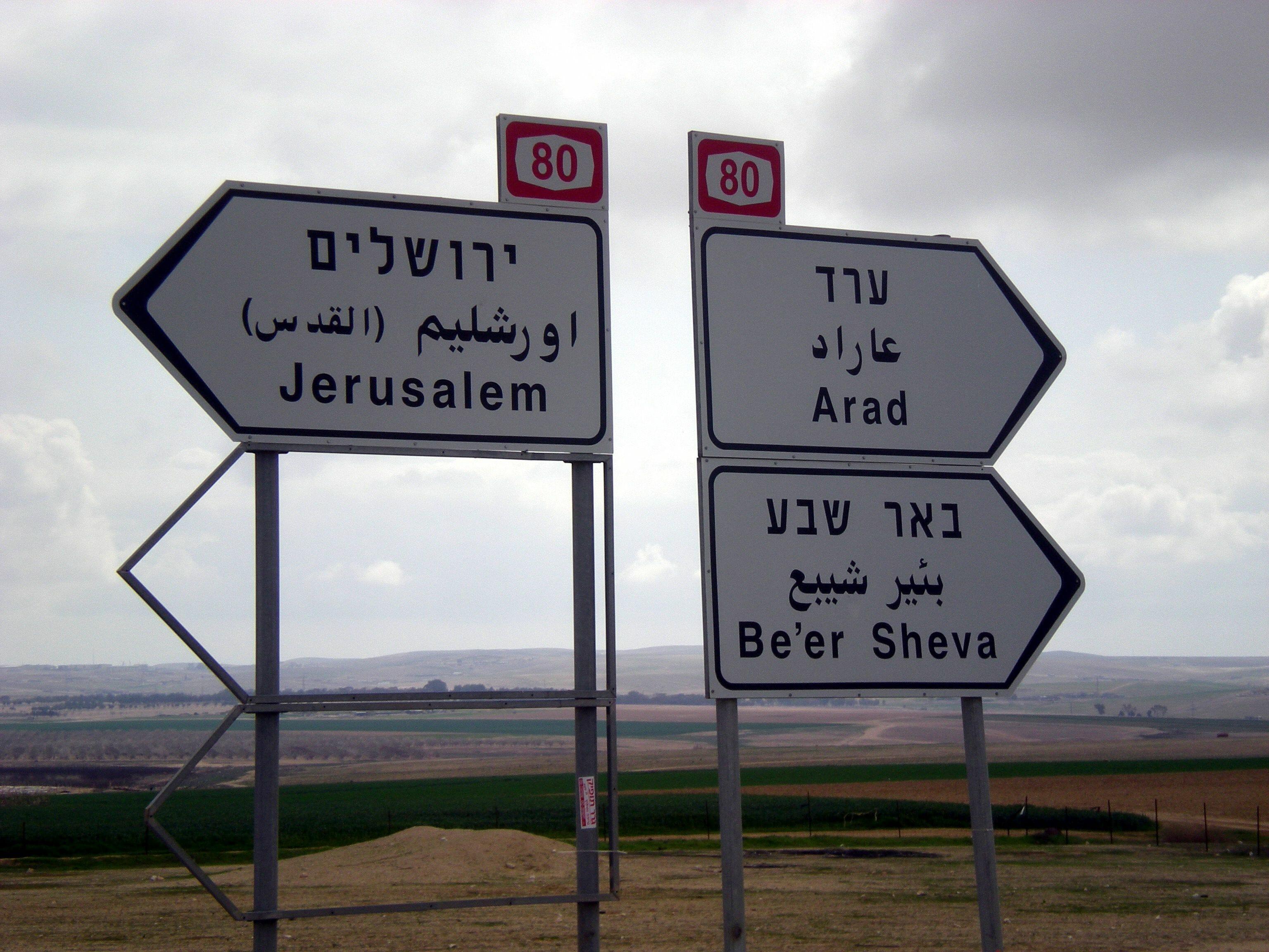 Unnötige Aufregung über ein israelisches Gesetz, das nichts ändert