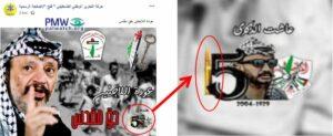 Bild auf der Facebook-Seite der Fatah