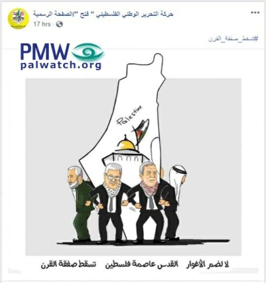 """PA-Präsident Abbas schützt """"Palästina"""" mit Hamas-Führer Haniyeh und PIJ-Führer Khaled Al-Batsh"""