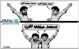 Offizielle PA-Zeitung: Hamas- und Fatah-Anhänger verbünden sich gegen Donald Trumps Friedensplan