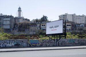 In Beirut fordert ein Plakat die Menschen auf, wegen des Corona-Virus zu Hause zu bleiben. (imago images/ZUMA Press)