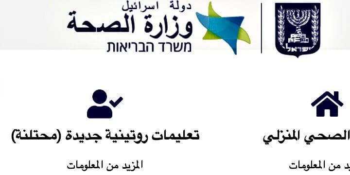 Arabischsprachige Corona-Richtlinien des israelischen Gesundheitsministeriums