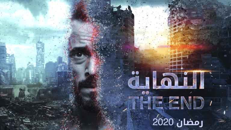 """Werbung der ägyptischen Science-Fiction Serie """"Al Nihaja"""""""
