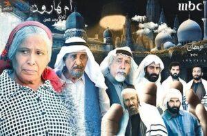 """Filmplakat der saudischen Fernsehserie """"Umm Haroun"""""""