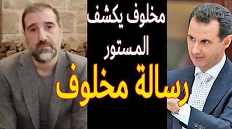 Präsident Assads Cousin und Finanzier wandte sich mit einem kritischen Video an die Öffentlichkeit
