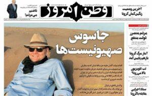 """""""Spion der Zionisten"""": Titelseite der Zeitung Vatan-e-Emrooz mit Bild des deutschen Botschafters in Teheran"""