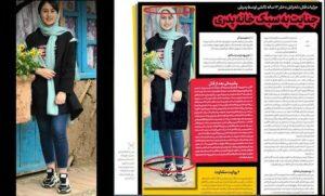 Das iranische Regime ließ die Photos des 14-jährigen ermordeten Mädchens per Photoshop bearbeiten