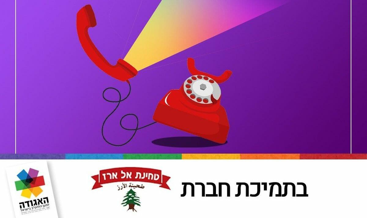 Die Tahini-Marke al Arz unterstützt eine Hotline für arabisch-israelische LGTB-Personen