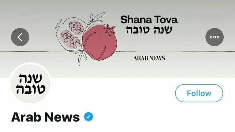 Die saudi-arabische Tageszeitung Arab News sendet jüdische Neujahsgrüße an ihre Leser