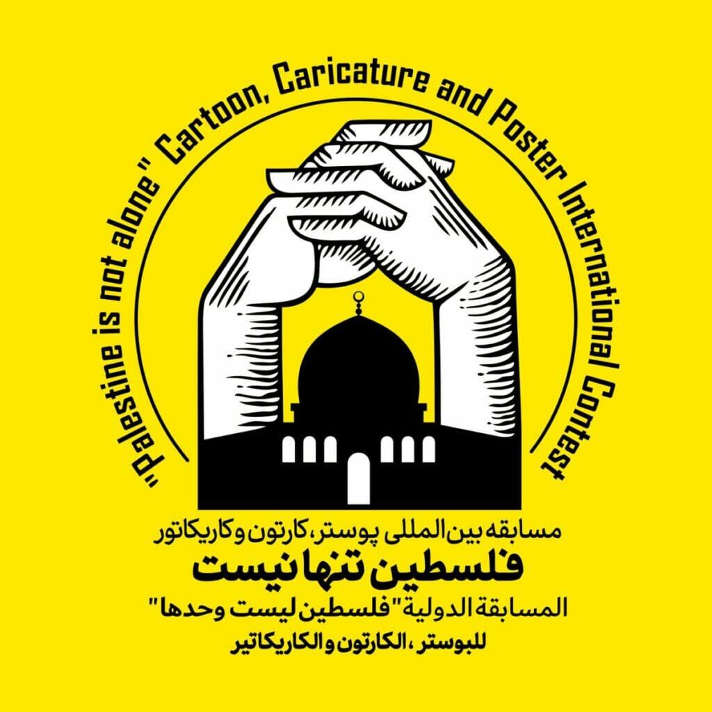 Iran veranstaltet wieder einen Wettbewerb für antisemitische Karikaturen