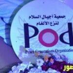 """Die """"Peace Generation Organization"""" ist eine Tarnorganisation der Hisbollah"""