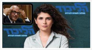 Die israelische Abgeordnete Sharren Haskel und der palästinensische Chefunterhändler Saeb Erekat