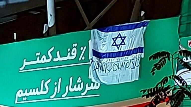 """""""Thank you Mossad"""": Plakat in Teheran bedankt sich für Tötung von Mohsen Fakhrizadeh"""