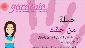 Die Organisation Gardenia hilft syrischen Frauen, die Opfer der strengen Sexualmoral wurden