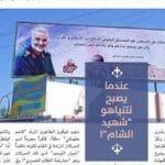 """Bild eines von der Hamas errichteten Soleimani-Plakats in der IS-Zeitung """"Al Naba"""""""