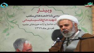 Ahamed Abedi pries in einer Rede die Leistungen von Qasem Soleimani
