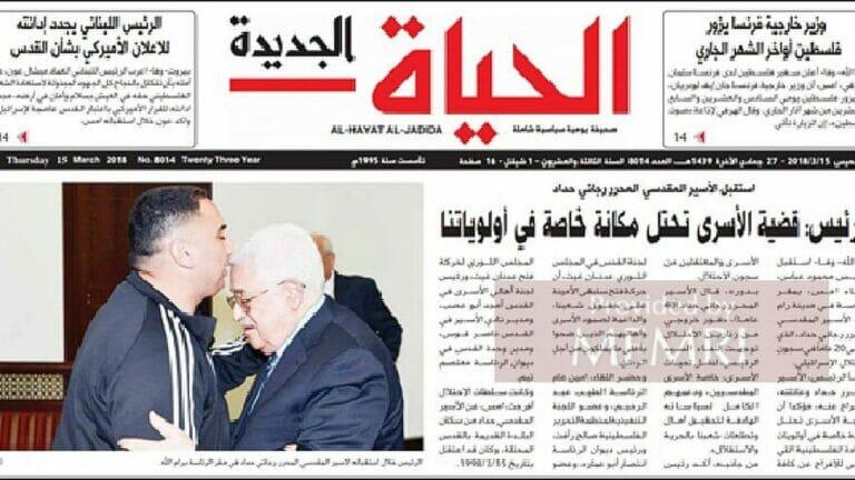 """Titelseite der Tageszeitung der Palästinensischen Autonomiebehörde """"Al-Hayat Al-Jadida"""""""