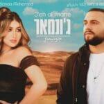 Die Marokkanerin Sanaa Mohamed und der Israeli Elkana Marziano veröffentlichten kürzlich ein Duett