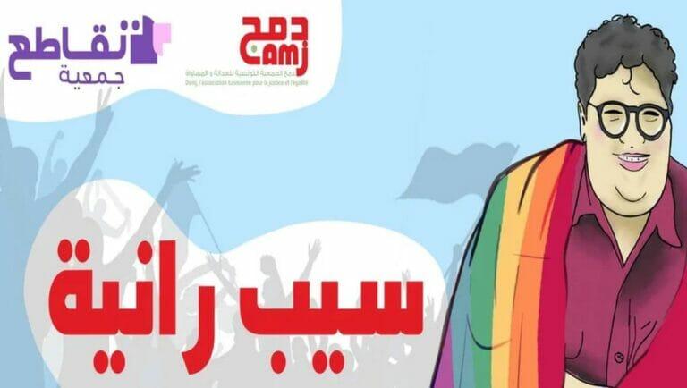 Solidaritätsplakat für die tunesische LGBT-Aktivistin Rania Amdouni