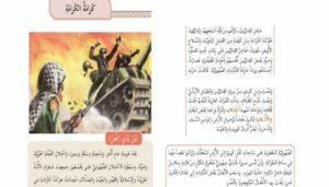 Verherrlichung von Selbstmordattentaten in palästinensischen Schulbüchern
