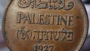 Beleg dafür, dass Palästina älter ist als Israel?