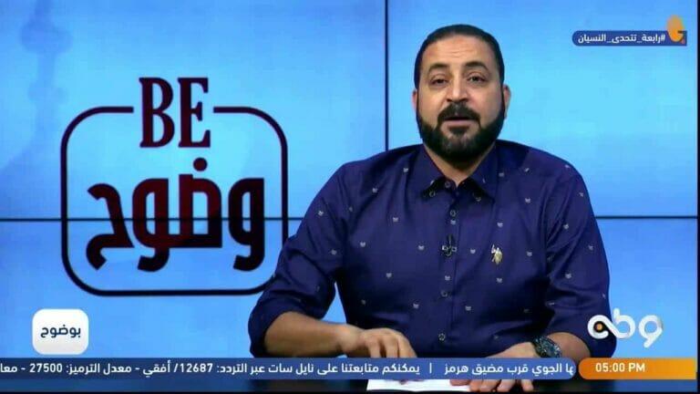 Fernsehmoderator der Muslimbruderschaft Sharif Abadi